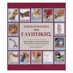 Εγκυκλοπαίδεια της γλυπτικής.