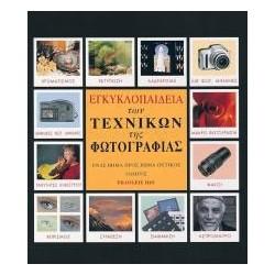 Εγκυκλοπαίδεια των Τεχνικών...